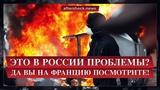 Это в России проблемы Да вы на Францию посмотрите! (aftershock.news)