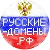 Domen Russky