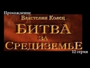 Прохождение Lord of the Rings. Battle for Middle-earth.ч12