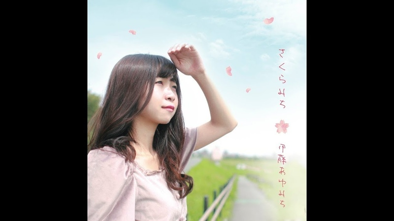 伊藤あゆみち「さくらみち」MV
