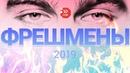 Узнать за 10 секунд 20 ФРЕШМЕНОВ 2019 Мини фильм о перспективных музыкантах будущего