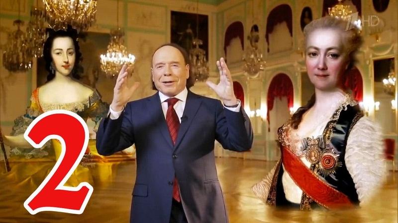Эдвард Радзинский Царство женщин ЧАСТЬ 2 2017 HD