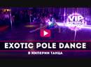 Преподаватель 👑 Exotic Pole Dance 👑 Империя Танца 👑 Vip Imperia Party 08.12.2018
