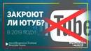 Закроют ли Ютуб в 2019 году в России Видео ответ Томина в декабре 2018 года! Закрытие YouTube 2019.