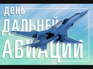 Дальней авиации ВКС России 104 года!