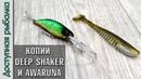 Tsuribito Deep Shaker 75F и Pontoon 21 Awaruna от AllBlue