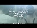 От студзачета АССК к знаку отличия ГТО в НИУ БелГУ