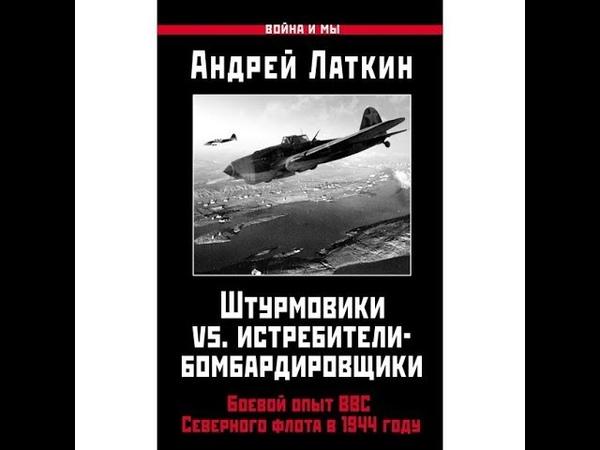 Александр Скробач: Обзор книги А. Латкина Штурмовики vs истребители бомбардировщики