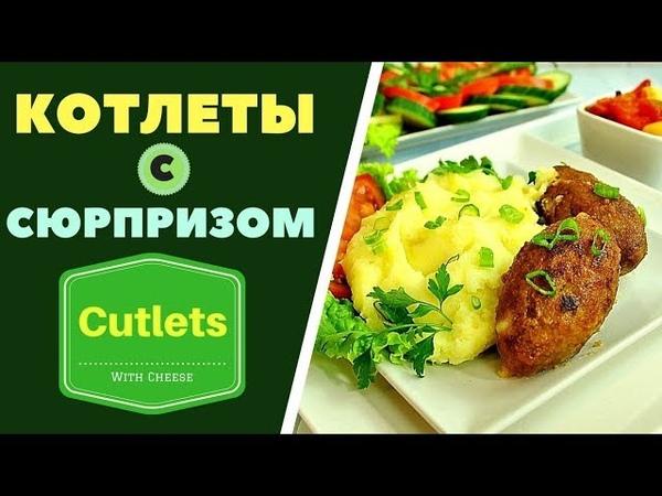 Котлеты С СЮРПРИЗОМ! Cutlets with cheese