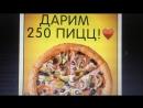 Розыгрыш 250 пицц