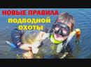 Анонс новых правил осуществления подводной охоты в России