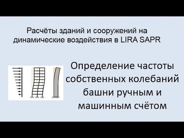 Расчёт зданий и сооружений на динамические воздействия в Lira Sapr Урок 6
