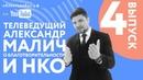 Выпуск 4 Телеведущий Александр Малич о благотворительности и НКО
