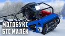БТС МАЛЕК 380 - бюджетный мотобуксировщик, обзор и тест-драйв