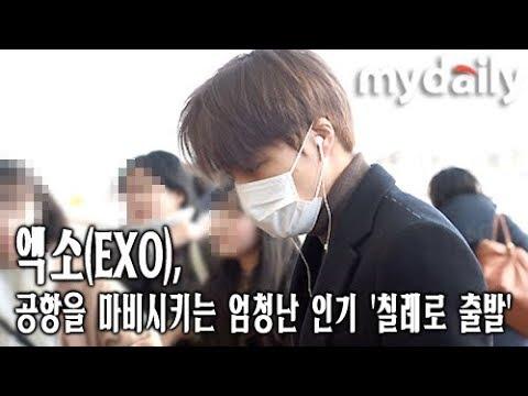 엑소 EXO 공항을 마비시키는 엄청난 인기 '칠레로 출발' MD동영상