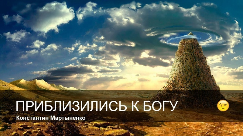 Приблизились к Богу 15.09.2018 К. Мартыненко