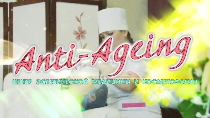 Центр эстетической медицины и косметологии «Anti-ageing»