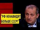 СУЩЕСТВОВАНИЕ России - это угроза Западу! Кедми РАСКРЫЛ смысл современной ГЕОПОЛИТИКИ!