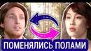 Если бы герои фильмов ПОМЕНЯЛИСЬ ПОЛАМИ. Smosh на русском.