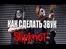 КАК СДЕЛАТЬ ЗВУК SLIPKNOT? / Tone Slipknot in BIAS AMP (RUS)