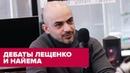 Мустафа Найем Дебаты Лещенко и Найема Цивилизация Ивана Яковины 03 03 19