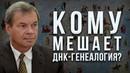 Кому мешает ДНК-генеалогия Анатолий Клёсов