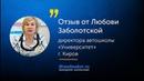 Отзыв директора автошколы Университет г Киров