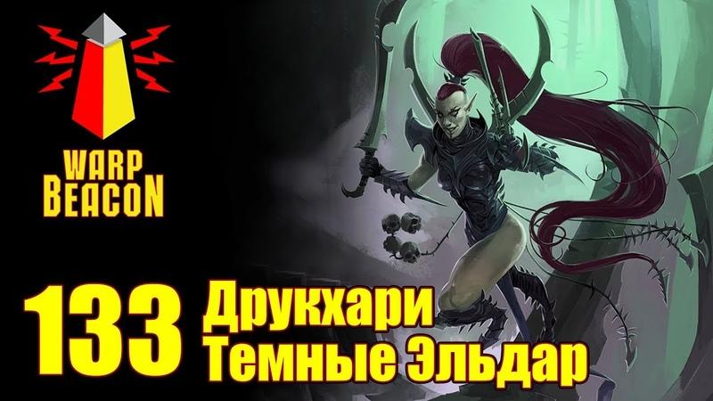 [18] ВМ 133 Вахафакты - Темные Эльдар
