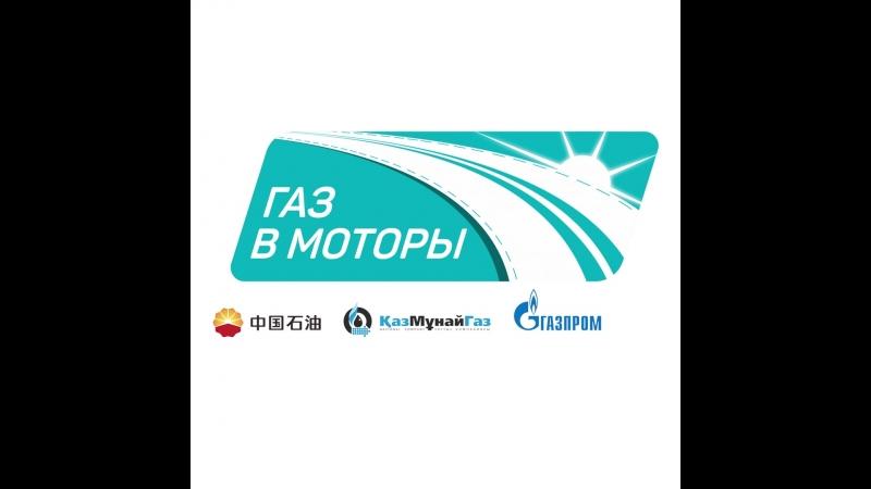 Маршрут автопробега «Газ в моторы» | Россия