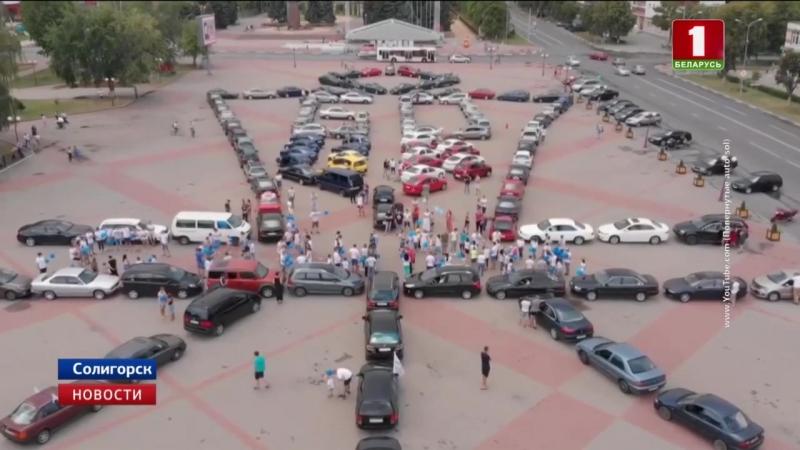 Жители Солигорска в честь юбилея города организовали необычный флешмоб