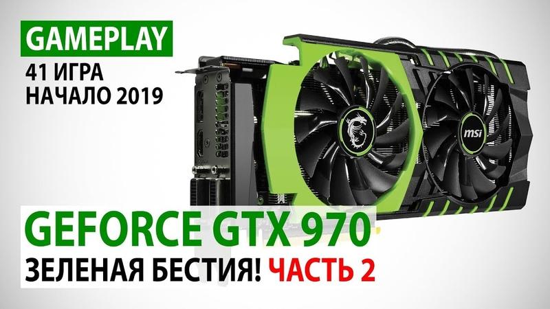 NVIDIA GeForce GTX 970: gameplay в 41 игре в Full HD на начало 2019 года. Часть 2