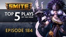 SMITE - Top 5 игроков 184
