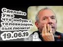 Андрей Макаревич - Сделайте уже что-нибудь с телевизором, выключите..! 19.06.19