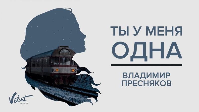 Аудио Владимир Пресняков - Ты у меня одна