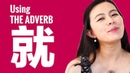 Ask a Chinese Teacher - How Do You Use the Adverb 就 (jiù)?