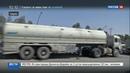 Новости на Россия 24 Гуманитарные конвои идут в Алеппо по дороге жизни