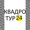 Квадро-тур24. Прокат квадроциклов