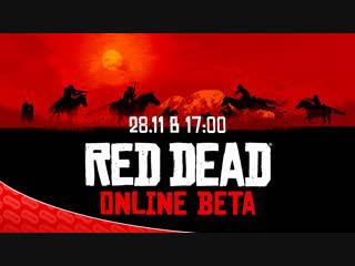 Дикий, Дикий Red Dead Online