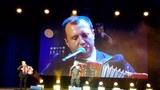 Штабс-Капитан - Юрий Белоусов Фестиваль Хорошая песня 2018