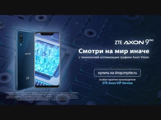 Смотри на мир иначе с ZTE Axon 9 Pro
