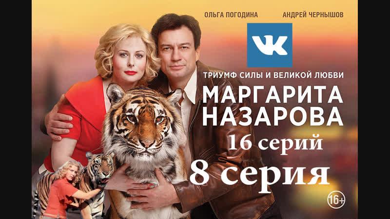 8 серия Margarita Nazarova (Files-x)
