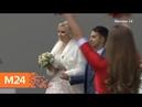 Специальный репортаж свадьба мечты Москва 24