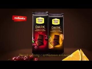 Новый вкус Alpen Gold Тёмный шоколад с пикантной вишней