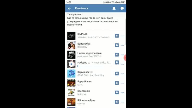 Скачивание музыки Firefox