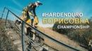 Соревнования по эндуро Борисовка Hard Enduro