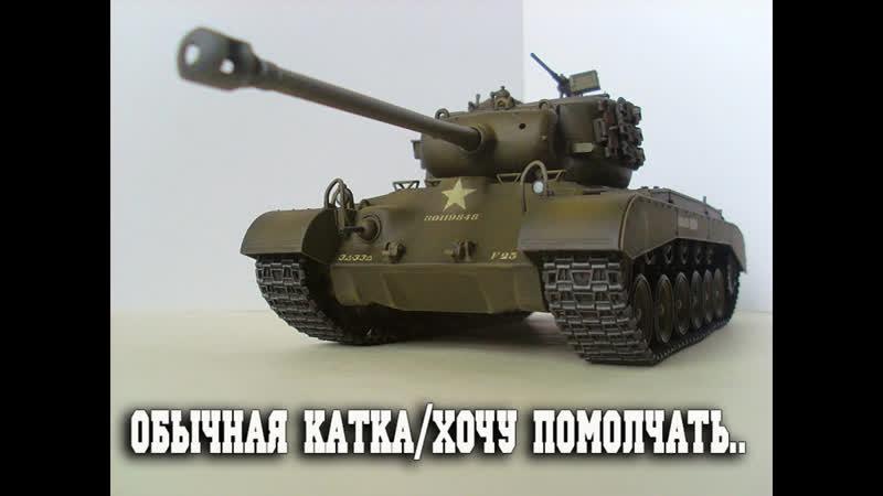 обычная катка.Супеперш_Ис-3,Е-100,Grile-15 и остальные танки .Катка для себя.