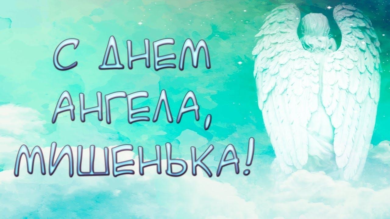 Картинки с Днем ангела Михаила 2019: открытки и стихи, поздравить Михаила с именинами