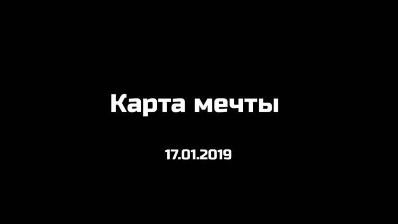 Тизер Полнометражный художественный фильм Карта Мечты.
