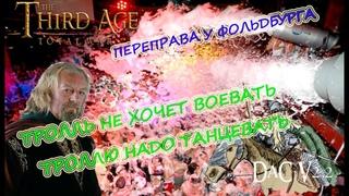 Third Age Total war DaC 2.2 Rohan #02 Пенная вечеринка у Фольдбурга