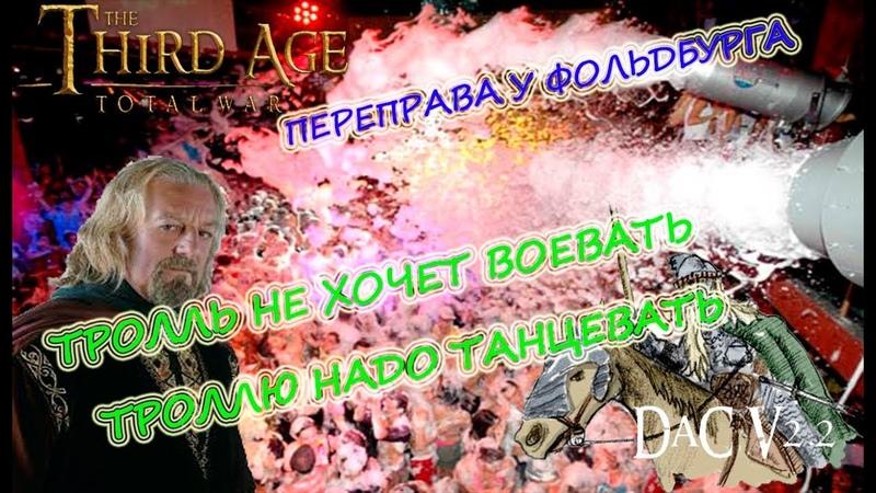 Third Age Total war DaC 2.2 Rohan 02 Пенная вечеринка у Фольдбурга